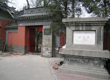 beijing hutong old town